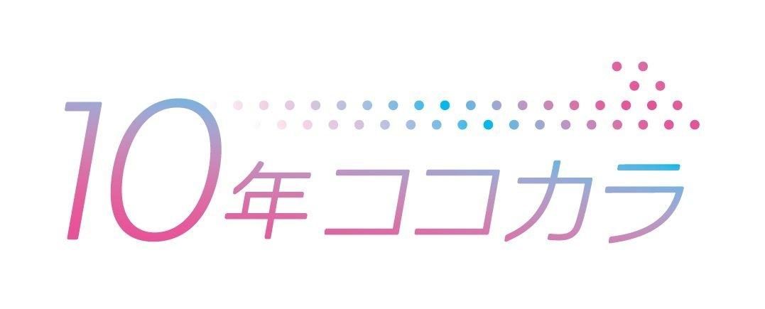 東日本大震災から10年。わたしたちは、あらためてこの節目を防災・減災について皆さんと考えるキャンペーン「10年ココカラ」をスタートします。■TeamBuddy「10年ココカラ」未曽有の被害をもたらした東日本大震災。静岡県も、支援先の岩手から、東北との絆を深めてきた。あれから10年。わたしたちは、その教訓を、経験を生かせているのだろうか。家族や友人、同僚、地域、そして被災地の人々。大切な人に、いまから、ここから、何ができるのだろうか。静岡新聞SBSプロジェクト「TeamBuddy(チームバディー)」は、あらためてこの節目を、防災・減災について皆さんと考えるスタートにしたい。